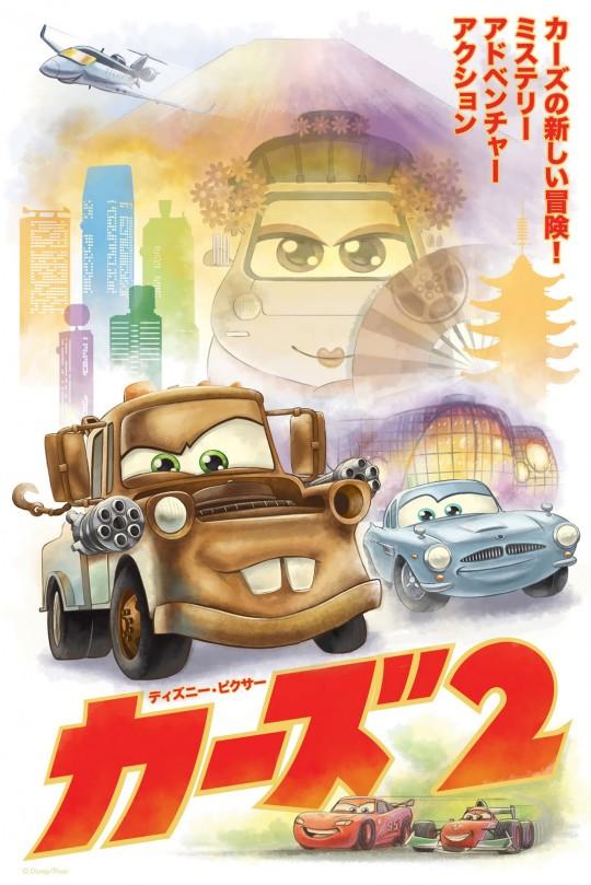 Pixar Posters by Eric Tan 2