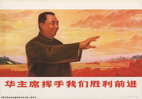 Chinese Propaganda Posters - New Leaders