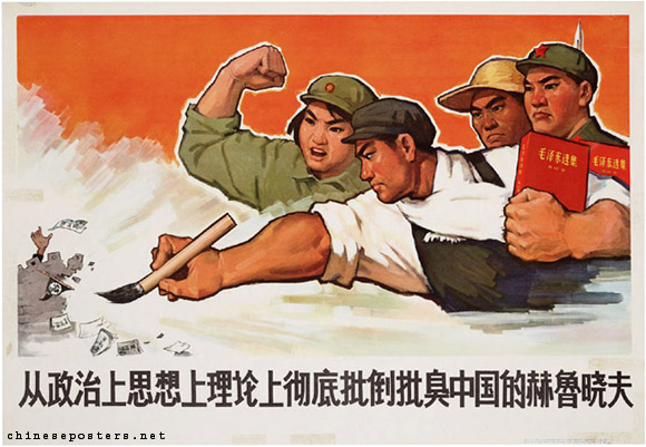 Chinese Propaganda Posters - Cultural Revolution
