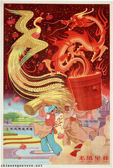 Chinese Propaganda Posters - Great Leap Forward