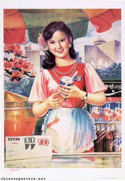 Chinese Propaganda Posters - Modernization